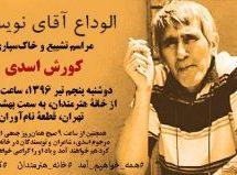 مراسم تشییع و تدفین پیکر کورش اسدی ساعت ۱۰ صبح روز دوشنبه پنجم تیر / خانه هنرمندان تهران