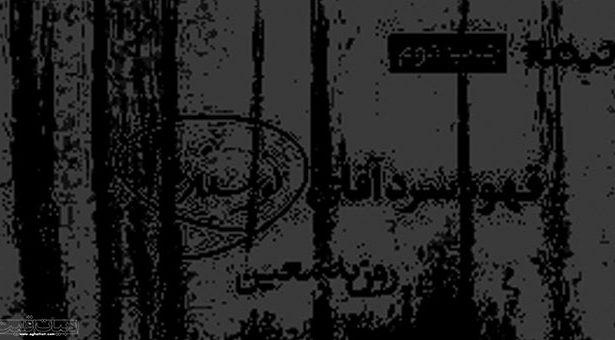 فیلم هندی آقای نویسنده / یادداشتی بر کتاب قهوه سرد آقای نویسنده نوشتۀ روزبه معین