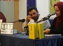 """گزارشی از جلسه نقد مجموعه داستان """"قرار ساعت ۲۲"""" در مجتمع ناشران قم"""
