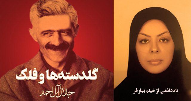 نظام آموزش و پرورش نوین و کهن در داستان گلدستهها و فلک اثر جلال آل احمد