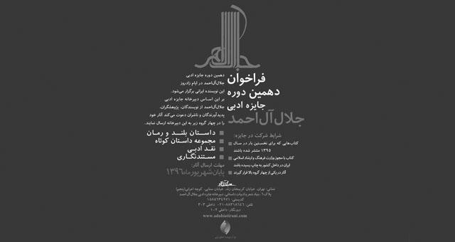 فراخوان دهمین دوره جایزه ادبی جلال آل احمد