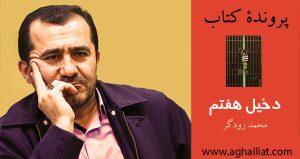 پرونده کتاب: دخیل هفتم / محمد رودگر