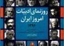 مشخصات و کتابشناسی کامل ۱۴۷۰ شاعر و داستاننویس ایرانی در روزنمای ادبیات امروز ایران + سفارش کتاب