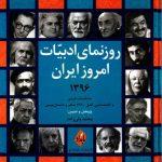 روزنمای ادبیات امروز ایران