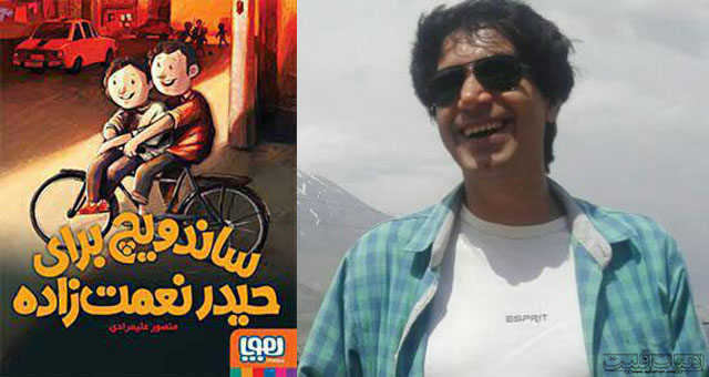 رمان نوجوان: ساندویچ برای حیدر نعمتزاده / منصور علیمرادی