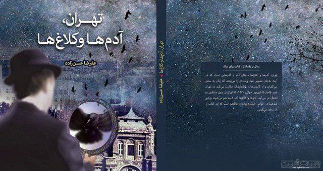 """انتشار رمان """"تهران، آدمها و کلاغها"""" نوشتۀ علیرضا حسنزاده"""
