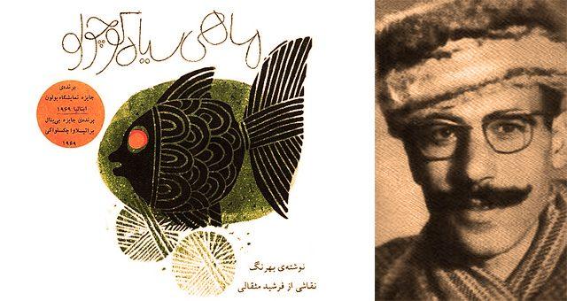 ماهی سیاه کوچولو (نسخۀ مصور) / صمد بهرنگی