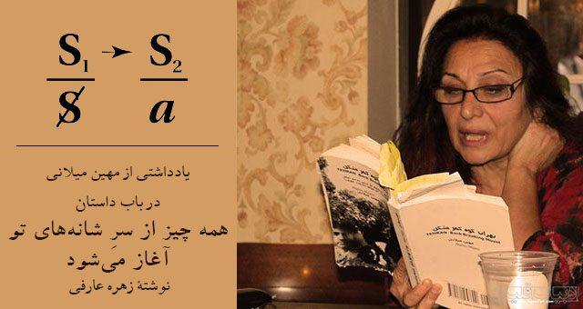 سوژهی خط خورده و آن دیگرِ بزرگ / در بابِ داستانی از زهره عارفی