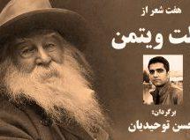 من والت ویتمنام! / هفت شعر از والت ویتمن / ترجمۀ محسن توحیدیان