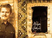 جوالدوز شیطان / محمد اسعدی