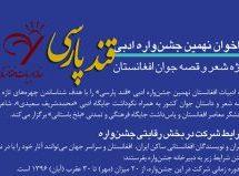 فراخوان نهمین جشنواره ادبی قند پارسی ویژه شعر و قصه جوان افغانستان