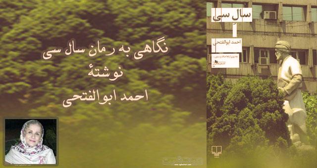 ادای احترام به تاریخ تلخ / نگاهی به رمان سال سی نوشته احمد ابوالفتحی / روشنک رشیدی