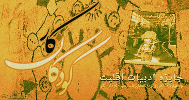 اصلاحیهٔ وزارت فرهنگ و ارشاد اسلامی بر کتاب شازدهکوچولو در مترو