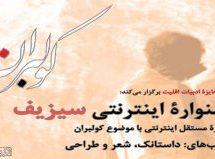 فراخوان جشنواره سیزیف / با موضوع کولبران در سه قالب داستانک، شعر و طراحی