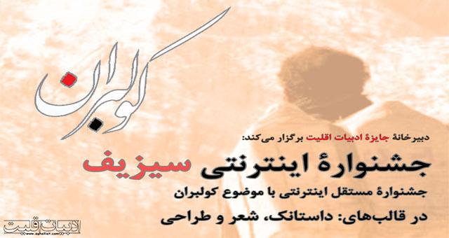 برگزیدگان نهایی جشنوارۀ اینترنتی سیزیف با موضوع کولبران در سه بخش داستانک شعر و طراحی
