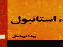 آه استانبول / رضا فرخفال (نسخۀ چاپ اول انتشارات اسپرک) / کمیاب