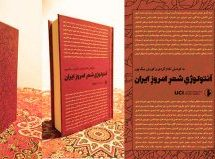 آنتولوژی شعر امروز ایران به کوشش الهام گردی و کورش بیگپور منتشر شد