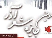 فراخوان سومین دوره جایزه شعر آذر