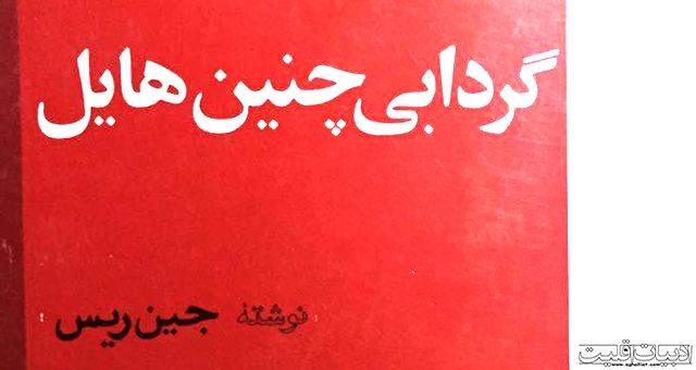 گردابی چنین هایل / نوشتۀ جین ریس / ترجمۀ گلی امامی (کمیاب)