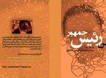 داستان بلند: من رئیس جمهور / محمدمهدی ابراهیمی فخاری (قفسه ــ ۱)