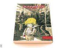 صدور مجوز انتشار کتاب شازدهکوچولو در مترو / آغاز طرح پیشفروش کتاب