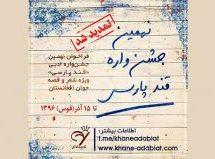 تمدید مهلت ارسال اثر و شرکت در بخش رقابتی نهمین جشنواره ادبی قند پارسی