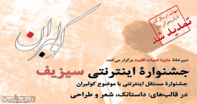 تمدید مهلت ارسال آثار به جشنوارۀ اینترنتی سیزیف تا پانزدهم آذر ۱۳۹۶