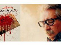 برگزیدگان نخستین دوره جایزه احمد محمود
