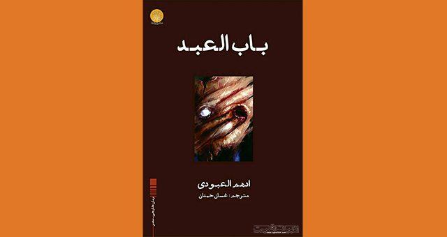 رمان باب العبد نوشتۀ ادهم العبودی با ترجمۀ غسان حمدان منتشر شد