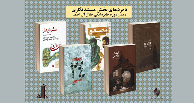 نامزدهای دهمین دوره جایزه ادبی جلال آلاحمد در بخش مستندنگاری