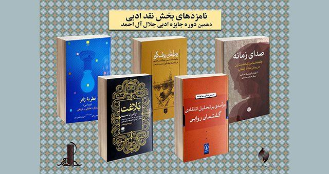 نامزدهای بخش نقد ادبی دهمین جایزه ادبی جلال آلاحمد