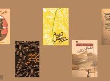 نامزدهای بخش رمان و داستان بلند دهمین دوره جایزه ادبی جلال آل احمد
