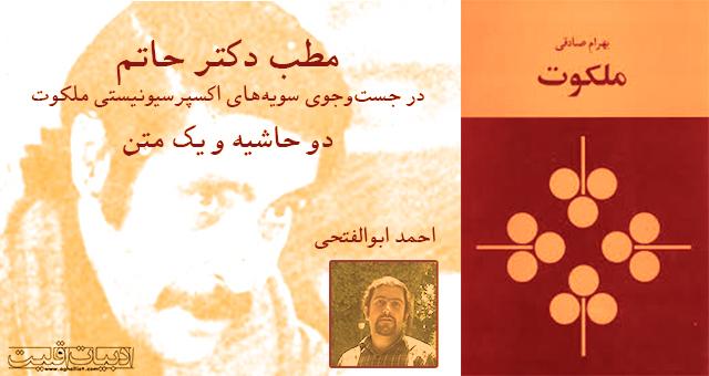 """مطب دکتر حاتم؛ در جستوجوی سویههای اکسپرسیونیستی """"ملکوت"""" / احمد ابوالفتحی"""