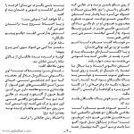 ترجمۀ فارسی اولیس / بخش اول / ص 2