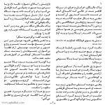 ترجمۀ فارسی اولیس / بخش اول / ص 1