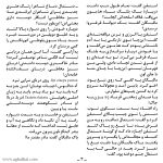 ترجمۀ فارسی اولیس / بخش اول / ص 3