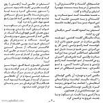 ترجمۀ فارسی اولیس / بخش اول / ص 4