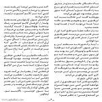ترجمۀ فارسی اولیس / بخش اول / ص 6