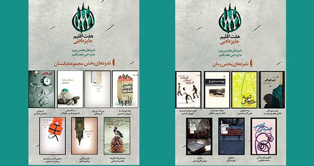 نامزدهای نهایی هفتمین دوره جایزه ادبی هفت اقلیم