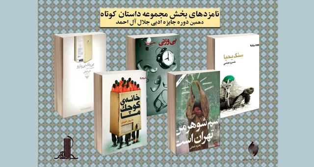 نامزدهای بخش مجموعه داستان کوتاه دهمین جایزه ادبی جلال آل احمد