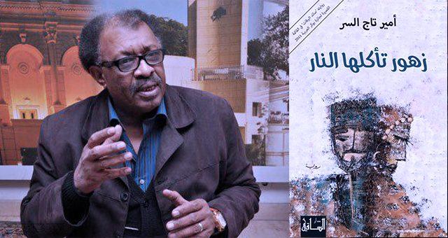 گلهایی که طعمۀ آتش شدند / امیر تاج السر (نامزد نهایی جایزه بوکر عربی ۲۰۱۸)