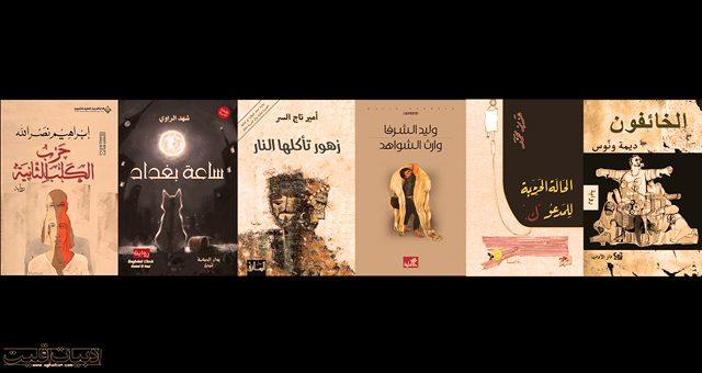 فهرست نامزدهای نهایی جایزۀ بوکر عربی سال ۲۰۱۸