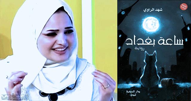 ساعت بغداد / شهد الراوی (نامزد نهایی جایزه بوکر عربی ۲۰۱۸)