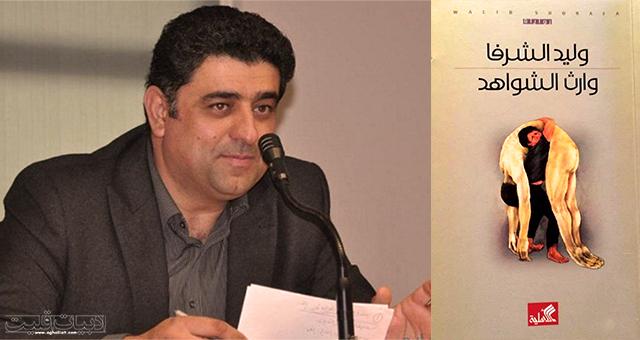 میراث سنگقبرها / ولید الشرفا (نامزد نهایی جایزه بوکر عربی ۲۰۱۸)