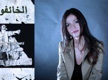ترسوها / دیمه ونوس (نامزد نهایی جایزه بوکر عربی ۲۰۱۸)