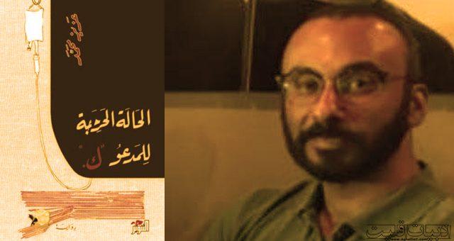 """وضعیت دشوار متهم """"ک"""" / عزیز محمد (نامزد نهایی جایزه بوکر عربی ۲۰۱۸)"""