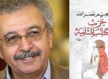 جنگ دوم سگ / ابراهیم نصرالله / (نامزد نهایی جایزه بوکر عربی ۲۰۱۸)