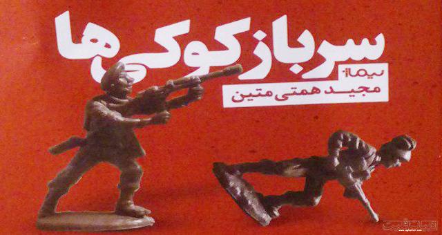 انتشار کتاب سرباز کوکیها نوشتۀ مجید همتی متین