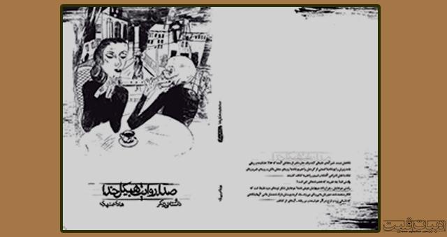 """""""صدا، روایت، هیکل خدا"""" و داستانی دیگر / نوشتۀ هادی مشهدی"""