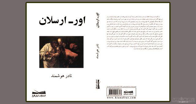 """واقعیتِ استعاری در عنوانِ یک اثر: یادداشتی بر رمان """"اور ـ ارسلان"""" نوشتهٔ نادر هوشمند"""